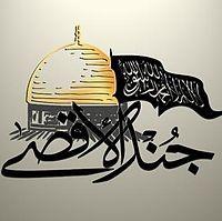 Jund_al-Aqsa_flag.jpeg.jpeg
